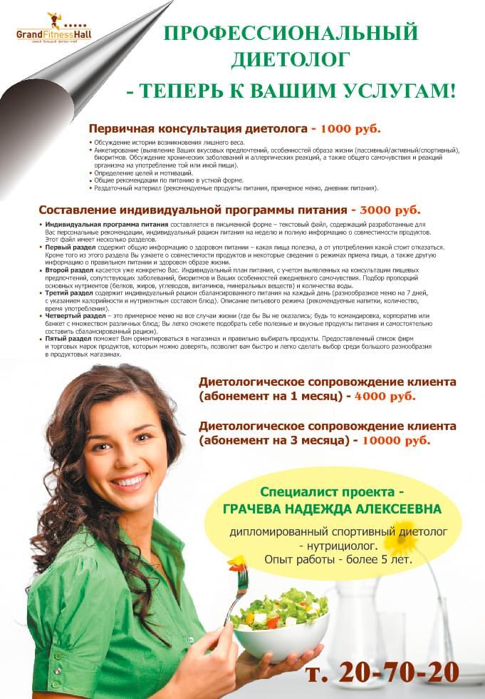 novaya-usluga-professionalnogo-dietologa