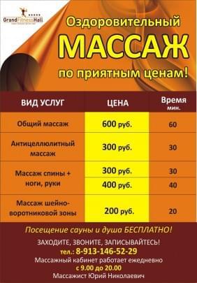 А4_10 шт._массаж от 22 января 2015