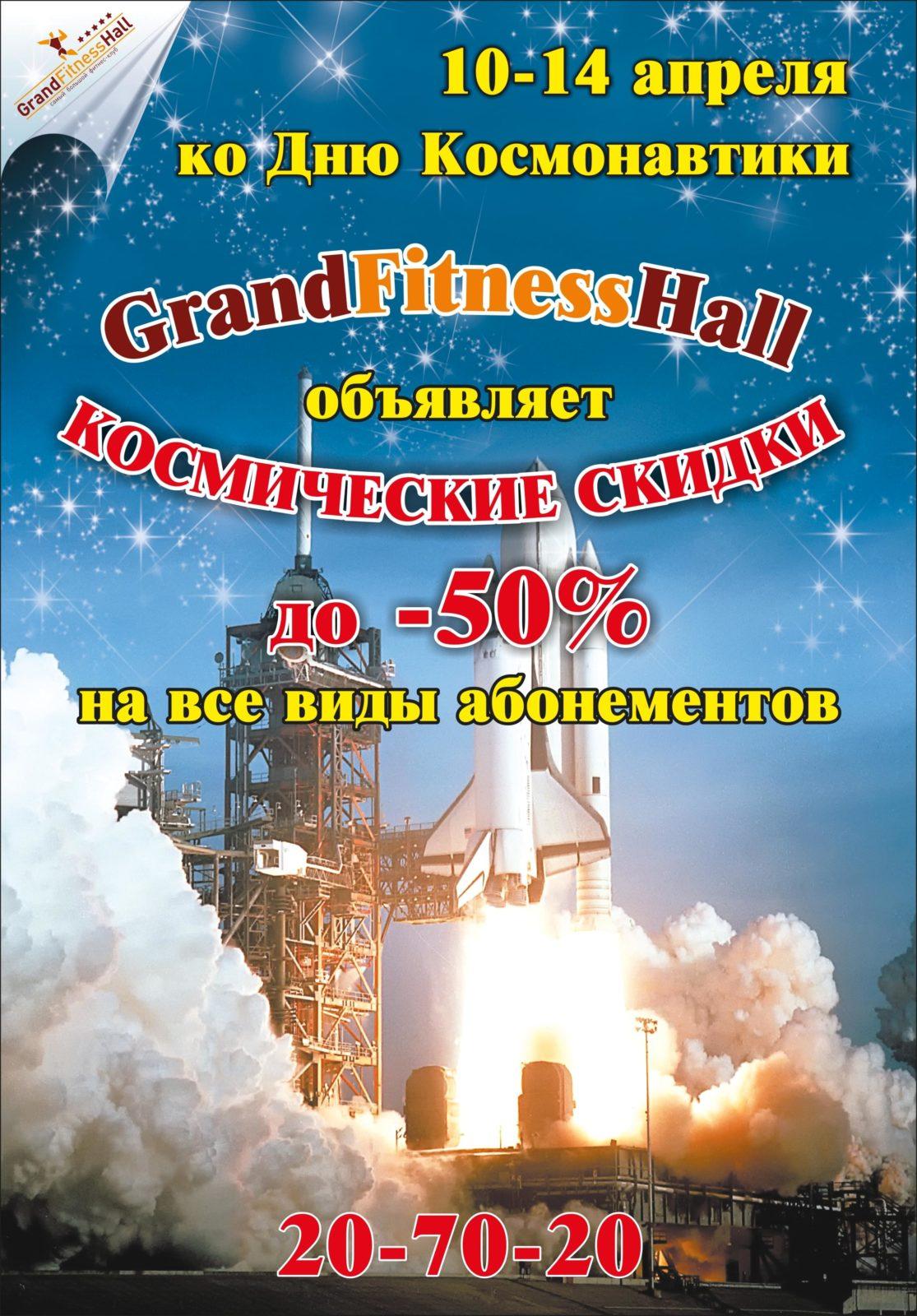 КОСМОС_А4_2 шт