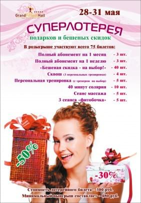 А4_2 шт_лотерея от 27 мая