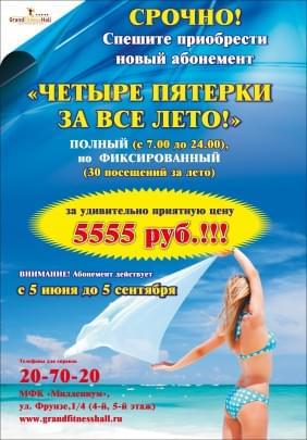 Четыре пятерки за лето_А4_2 шт