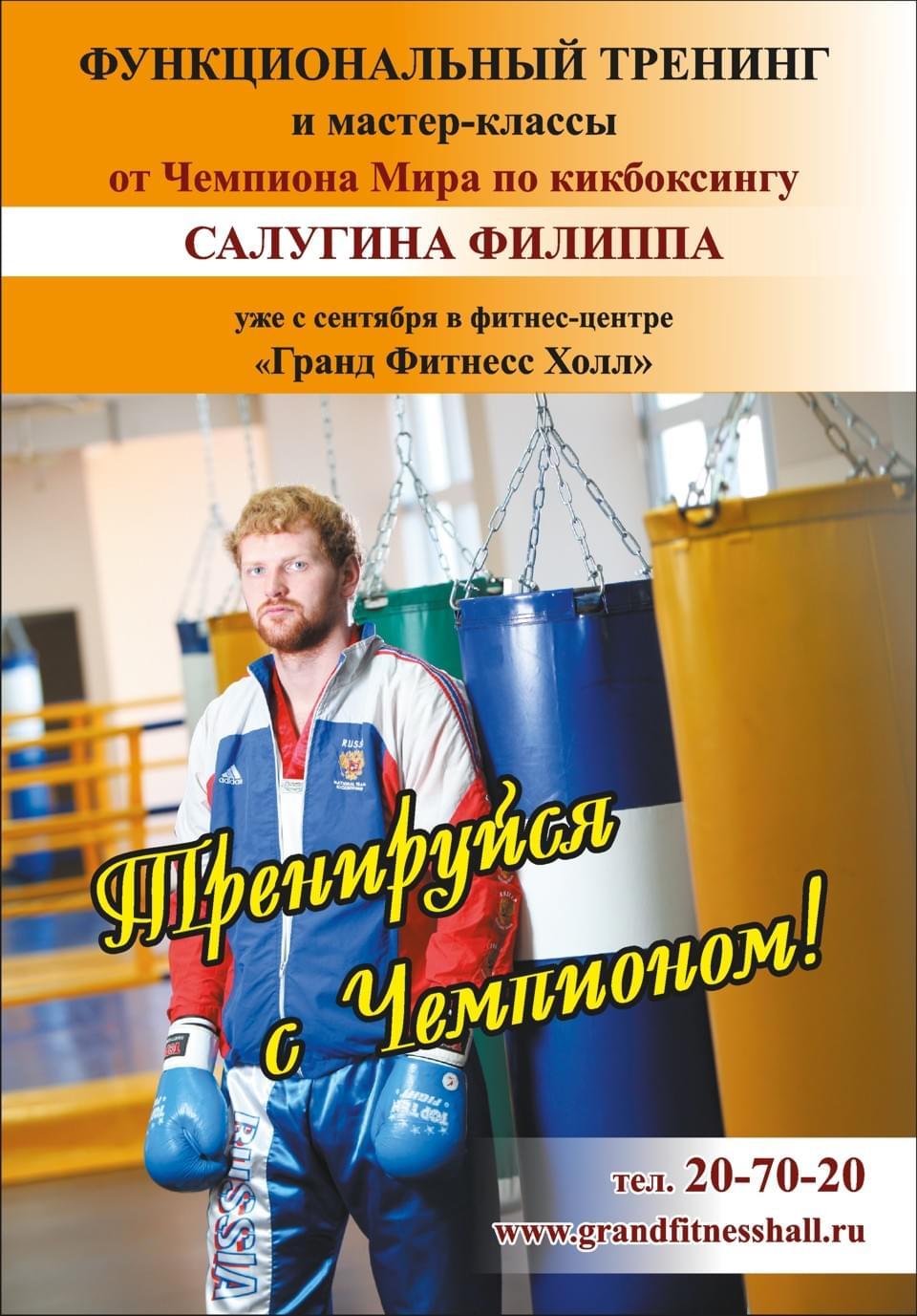 А4_3 шт._чемпион по кикбоксинку2