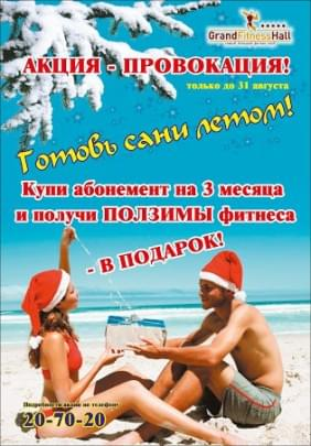 А4_3+шт__зима+лето