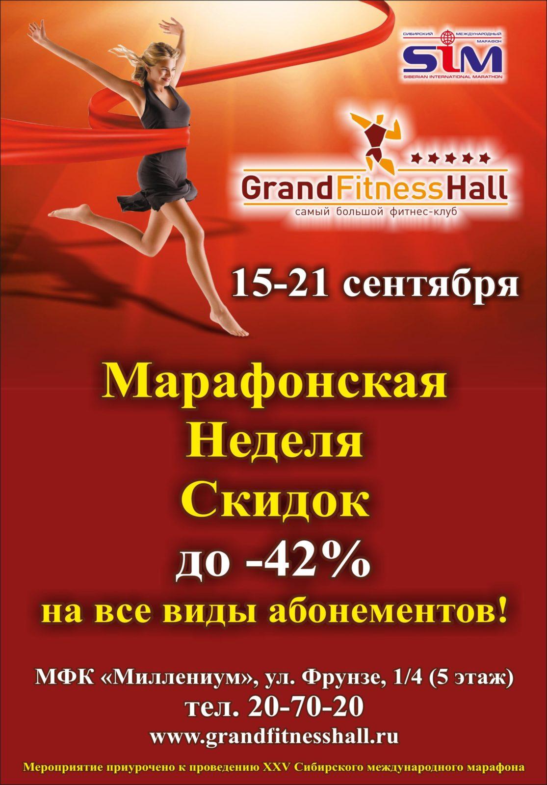 А4_3шт_90 бум_марафон от 21 августа