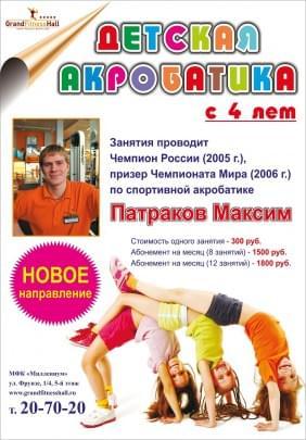 А4_ 2 шт._детская акробатика