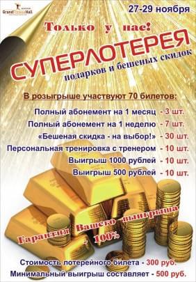 А4_2 шт._лотерея