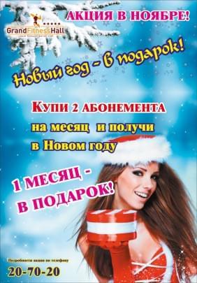 А4_3 шт._акция в ноябре 2014