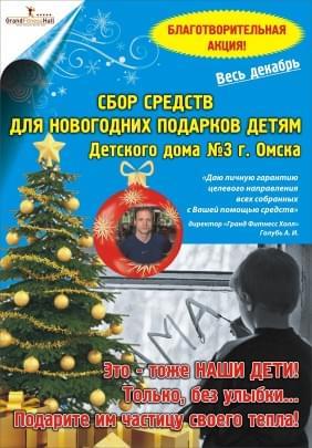 А4_2 шт._благотворительность_дети_от 3 декабрят