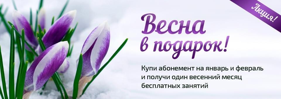 весна-в-подарок