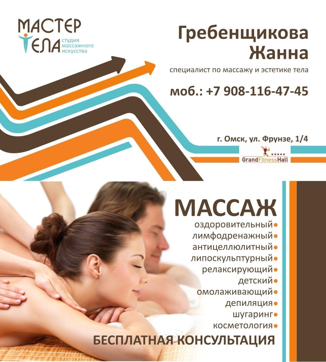 Мастер Тела макеты_1 стр