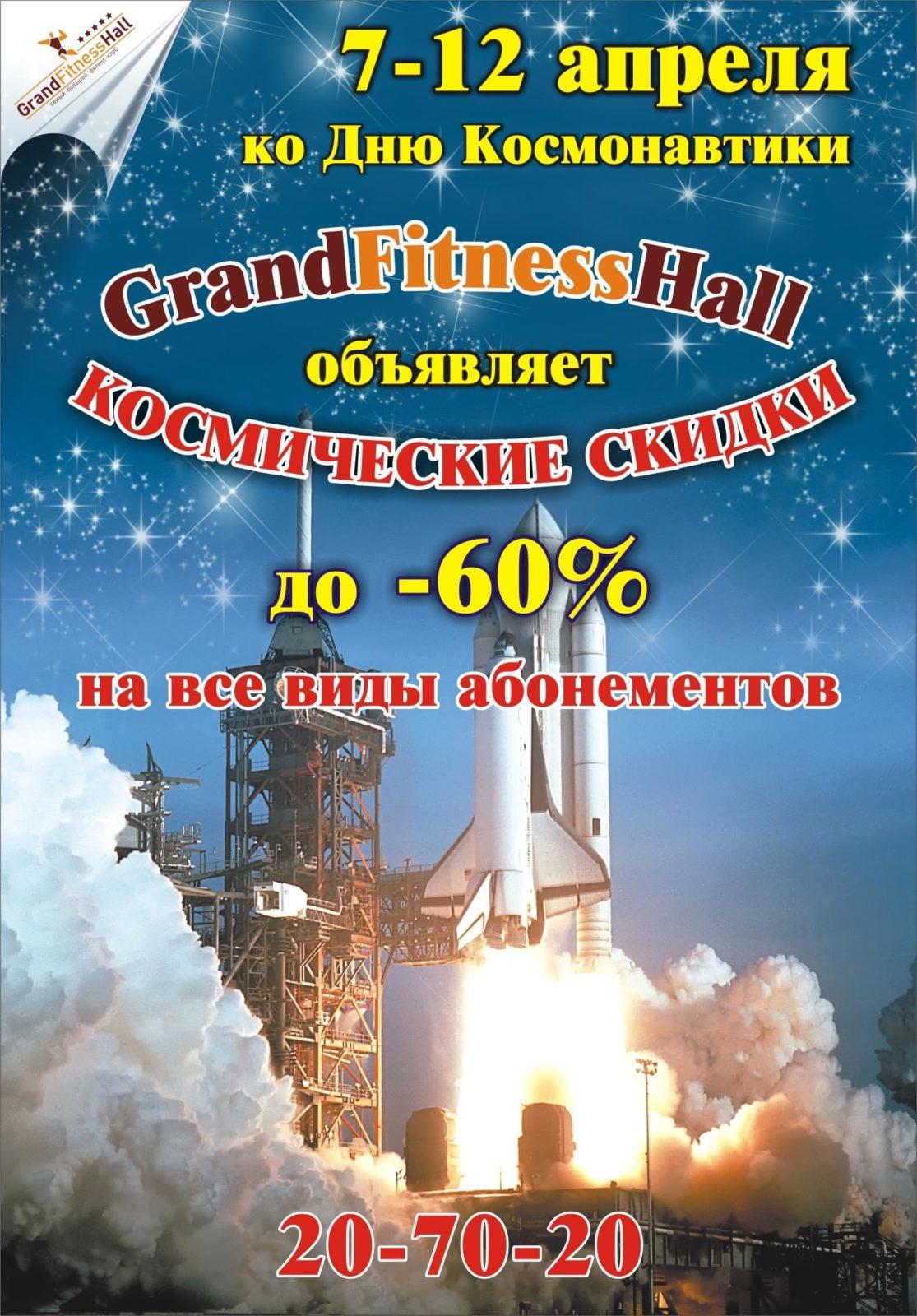 А4_2 шт космос от 31 марта 2015