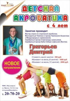 Детская акробатика_А4_2 шт. от 3 июня 2015