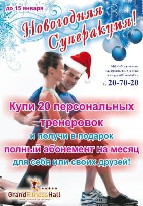 А4_2Новогодняя суперакция 4 декабря 2015