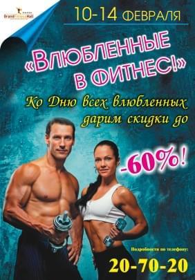 Влюбленные в фитнес