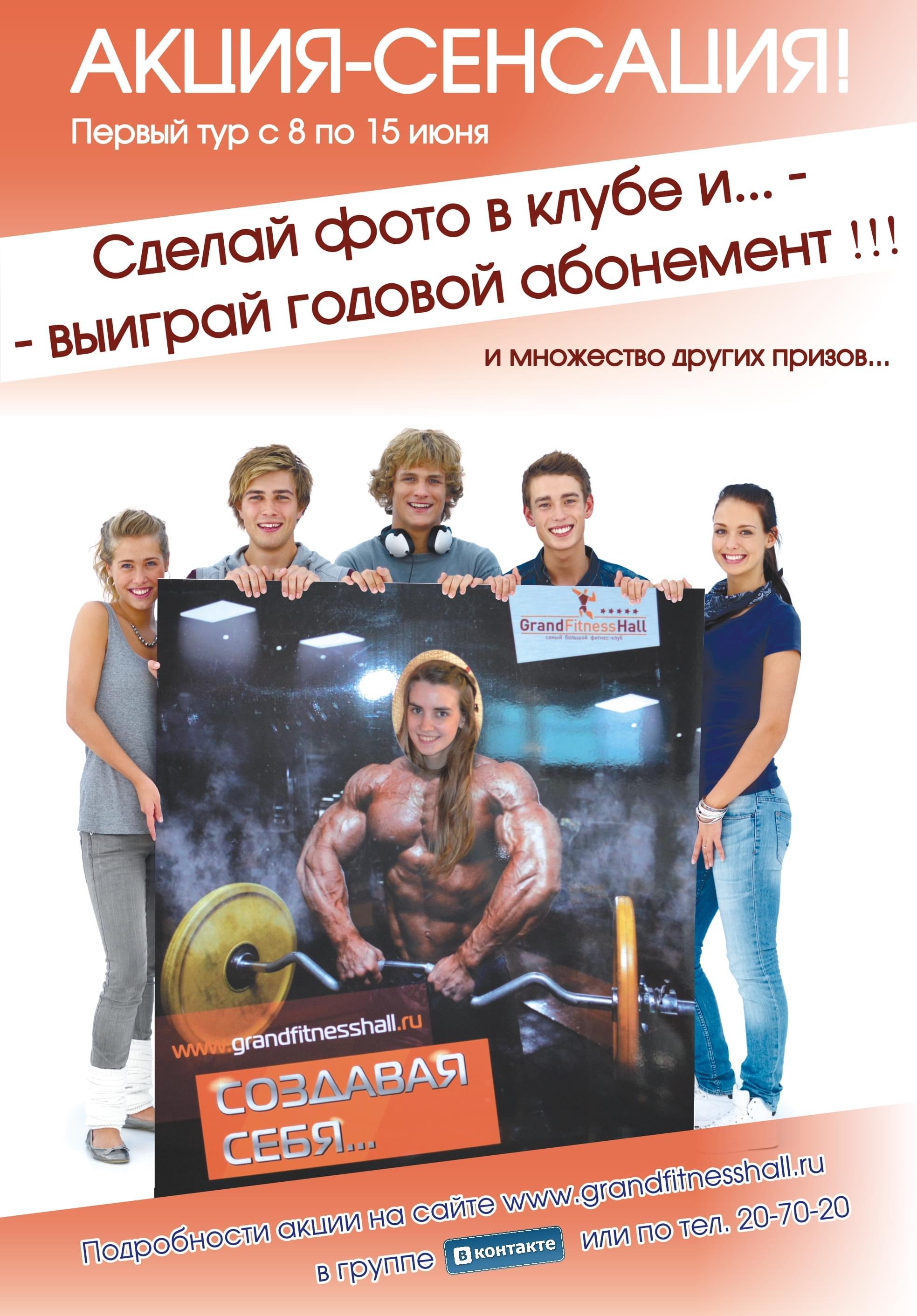 А4 от 6 июня 2016 плакат