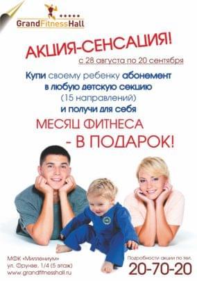 А3 от 9 августа 2016 Детская секция